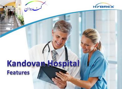 مشخصات سیستم احضار پرستار